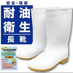 ERA 145 耐油衛生長靴 抗菌防臭機能付き!