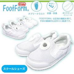 ffk1705  Foot Form Kids スクールシューズ 上履き