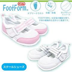 ffk1715  Foot Form Kids スクールシューズ 上履き