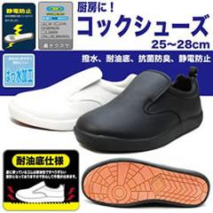 【厨房】コックシューズ Good wakker 6856 撥水/耐油/抗菌防臭/静電防止