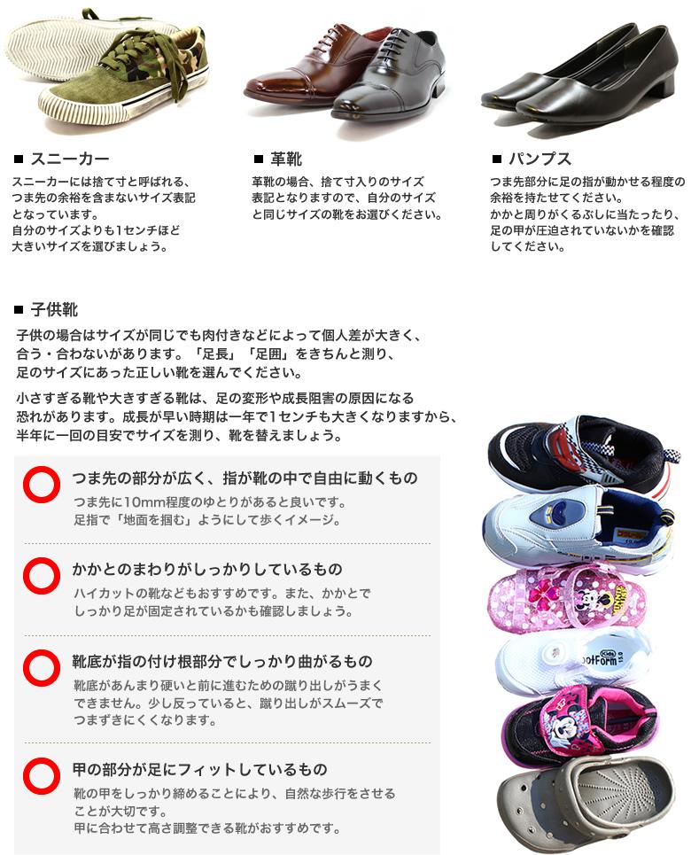 靴のタイプ別サイズの決め方