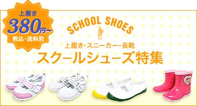 スクールシューズ 上履き・長靴・スニーカー 上履きが380円から